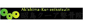 昭島の整体は「昭島クーア整骨院」へ ロゴ