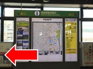 昭島駅 HP